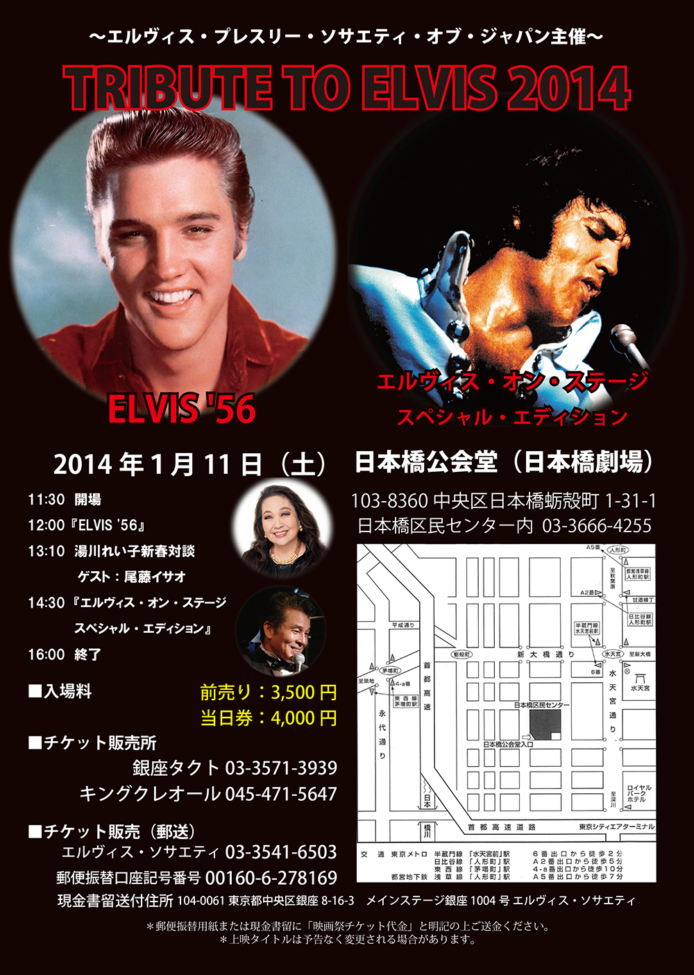 Tribute to ELVIS 2014